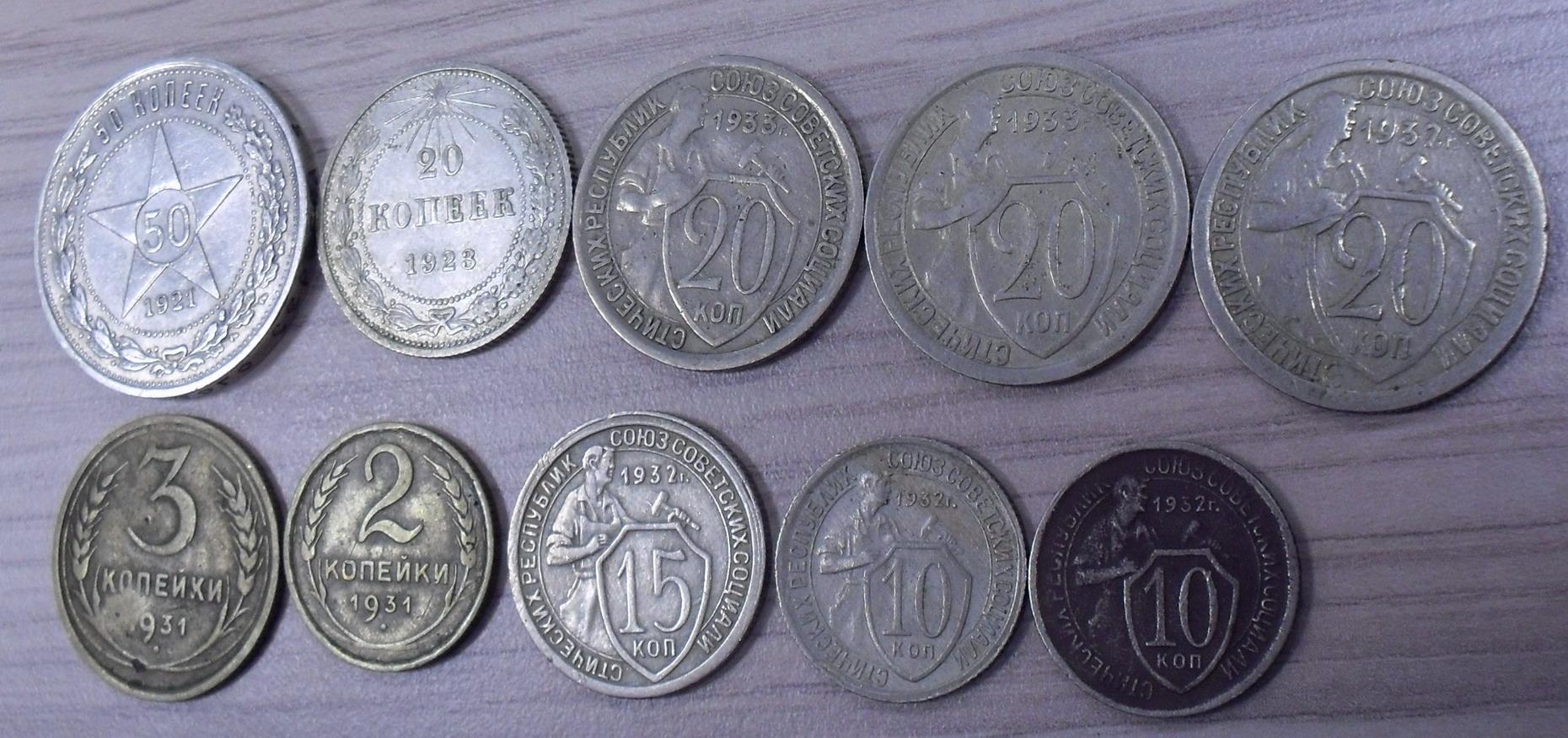20 копеек 1931г серебро:
