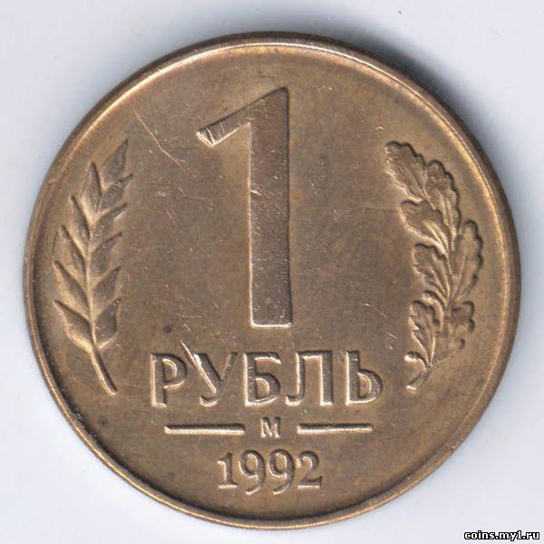 Монеты россии 1992 1996 года регулярного чекана николай прайс